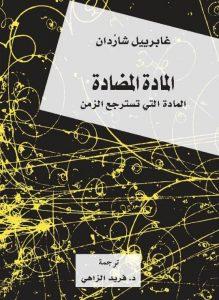تحميل كتاب كتاب المادة المضادة (المادة التي تسترجع الزمن) - غابرييل شاردان لـِ: غابرييل شاردان