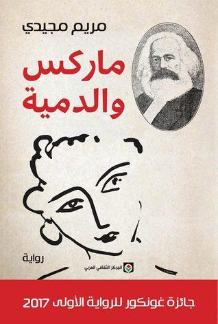 Photo of رواية ماركس والدمية – مريم مجيدي