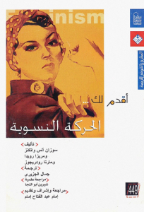 تحميل كتاب كتاب أقدم لك (الحركة النسوية) - سوزان ألس واتكنز لـِ: سوزان ألس واتكنز