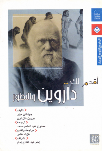 تحميل كتاب كتاب أقدم لك (داروين والتطور) - جوناثان ميلر لـِ: جوناثان ميلر