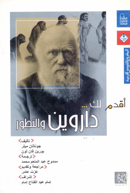 صورة كتاب أقدم لك (داروين والتطور) – جوناثان ميلر