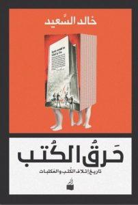 تحميل كتاب كتاب حرق الكتب (تاريخ إتلاف الكتب والمكتبات) - خالد السعيد لـِ: خالد السعيد