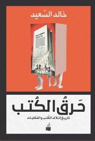 صورة كتاب حرق الكتب (تاريخ إتلاف الكتب والمكتبات) – خالد السعيد