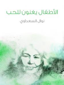 تحميل كتاب مسرحية  الأطفال يغنون للحب - نوال السعداوي لـِ: نوال السعداوي
