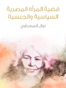 تحميل كتاب كتاب قضية المرأة المصرية السياسية والجنسية - نوال السعداوي لـِ: نوال السعداوي