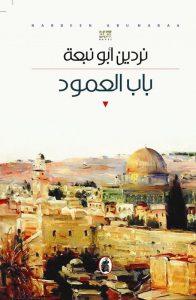 تحميل كتاب رواية باب العمود - نردين أبو نبعة لـِ: نردين أبو نبعة