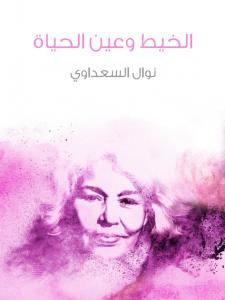 تحميل كتاب كتاب الخيط وعين الحياة - نوال السعداوي لـِ: نوال السعداوي