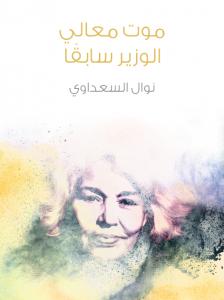 تحميل كتاب كتاب موت معالي الوزير سابقًا - نوال السعداوي لـِ: نوال السعداوي
