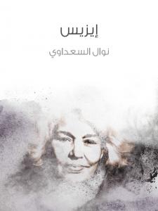 تحميل كتاب مسرحية إيزيس - نوال السعداوي لـِ: نوال السعداوي