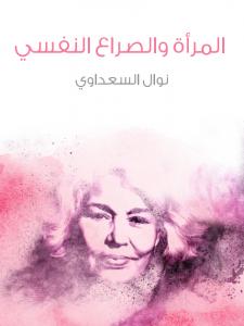تحميل كتاب كتاب المرأة والصراع النفسي - نوال السعداوي لـِ: نوال السعداوي