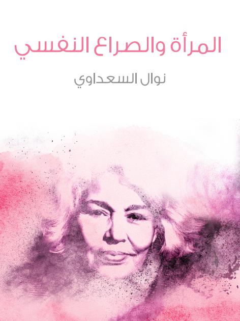 صورة كتاب المرأة والصراع النفسي – نوال السعداوي