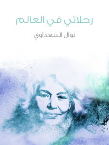 تحميل كتاب كتاب رحلاتي في العالم - نوال السعداوي لـِ: نوال السعداوي