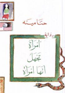 تحميل كتاب رواية امرأة تجهل أنها امرأة - حنا مينه لـِ: حنا مينه