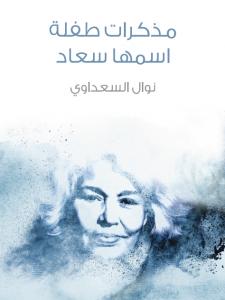 تحميل كتاب رواية مذكرات طفلة اسمها سعاد - نوال السعداوي لـِ: نوال السعداوي