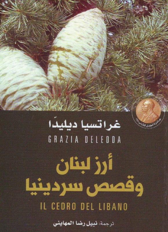 صورة كتاب أرز لبنان وقصص سردينيا – غراتسيا ديليدا