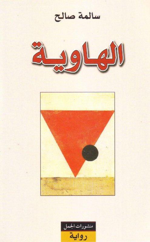 صورة رواية الهاوية – سالمة صالح