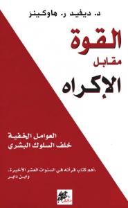 تحميل كتاب القوة مقابل الاكراه pdf