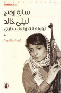 تحميل كتاب كتاب ليلى خالد (أيقونة التحرر الفلسطيني) - سارة إرفنج لـِ: سارة إرفنج