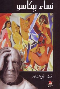 تحميل كتاب كتاب نساء بيكاسو - جوزف أبي ضاهر لـِ: جوزف أبي ضاهر