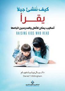 تحميل كتاب كتاب كيف ننشئُ جيلاً يقرأ (أساليب يمكن للأهل والمدرسين اتباعها) - دانيال ويلينغهام لـِ: دانيال ويلينغهام