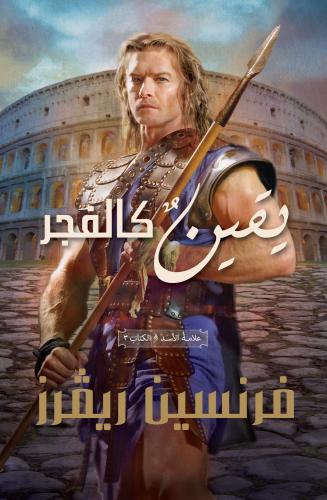 صورة رواية يقين كالفجر (علامة الأسد الجزء الثالث) – فرنسين ريفرز