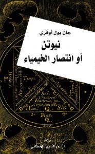 تحميل كتاب كتاب نيوتن أو انتصار الخيمياء - جان بول أوفري لـِ: جان بول أوفري