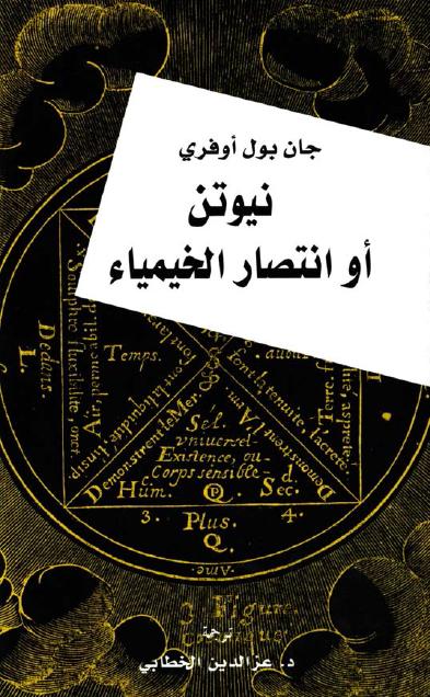 صورة كتاب نيوتن أو انتصار الخيمياء – جان بول أوفري