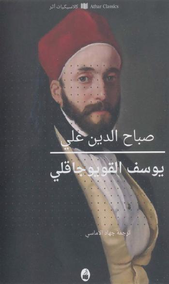 صورة رواية يوسف القويوجاقلي – صباح الدين علي