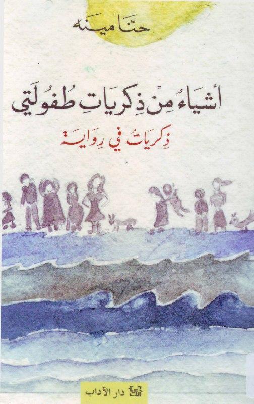 صورة رواية أشياء من ذكريات طفولتي – حنا مينه