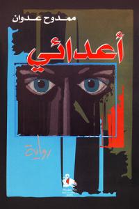 تحميل كتاب رواية أعدائي - ممدوح عدوان لـِ: ممدوح عدوان