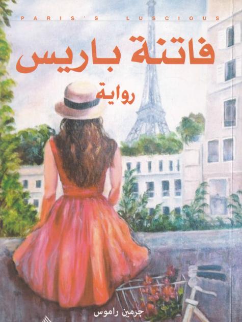 صورة رواية فاتنة باريس – جرمين راموس