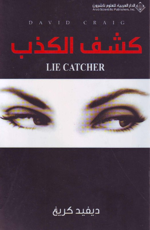 صورة كتاب كشف الكذب – ديفيد كريغ