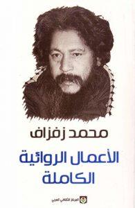 تحميل كتاب كتاب الأعمال الروائية الكاملة - محمد زفزاف لـِ: محمد زفزاف