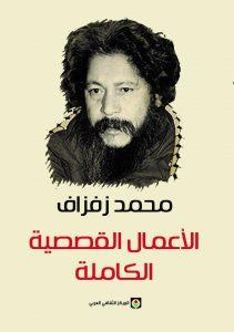 تحميل كتاب كتاب الأعمال القصصية الكاملة - محمد زفزاف لـِ: محمد زفزاف