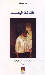 تحميل كتاب رواية فنانة الجسد - دون ديليلو لـِ: دون ديليلو