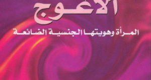 304cb3449 كتاب الضلع الأعوج (المرأة وهويتها الجنسية الضائعة) – إبراهيم محمود