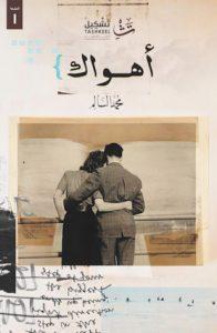 تحميل كتاب كتاب أهواك - محمد السالم لـِ: محمد السالم