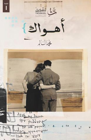 صورة كتاب أهواك – محمد السالم