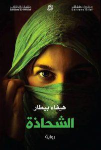 تحميل كتاب رواية الشحاذة - هيفاء بيطار لـِ: هيفاء بيطار