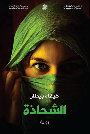 صورة رواية الشحاذة – هيفاء بيطار