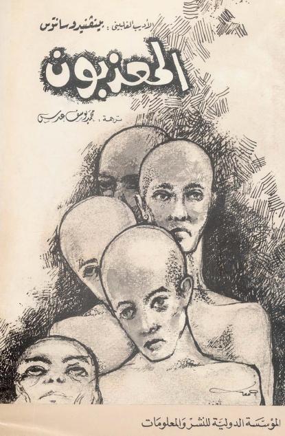 صورة كتاب المعذبون – بينفنيدو سانتوس