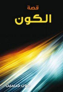 تحميل كتاب كتاب قصة الكون - جون جريبين لـِ: جون جريبين