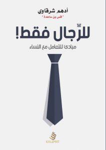 تحميل كتاب كتاب  للرجال فقط - أدهم شرقاوي لـِ: أدهم شرقاوي