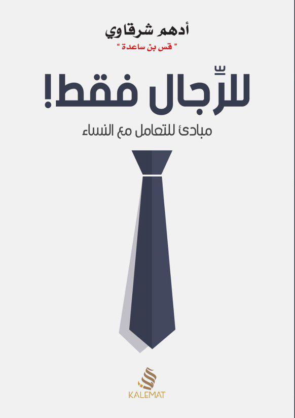 صورة كتاب  للرجال فقط – أدهم شرقاوي