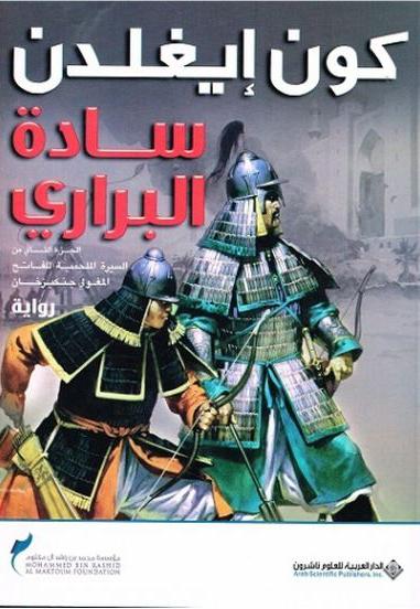 صورة رواية سادة البراري (السيرة الملحمية للفاتح المغولي جنكيز خان 2) – كون إيغلدن