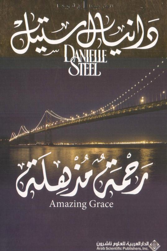 صورة رواية رحمة مذهلة – دانيال ستيل