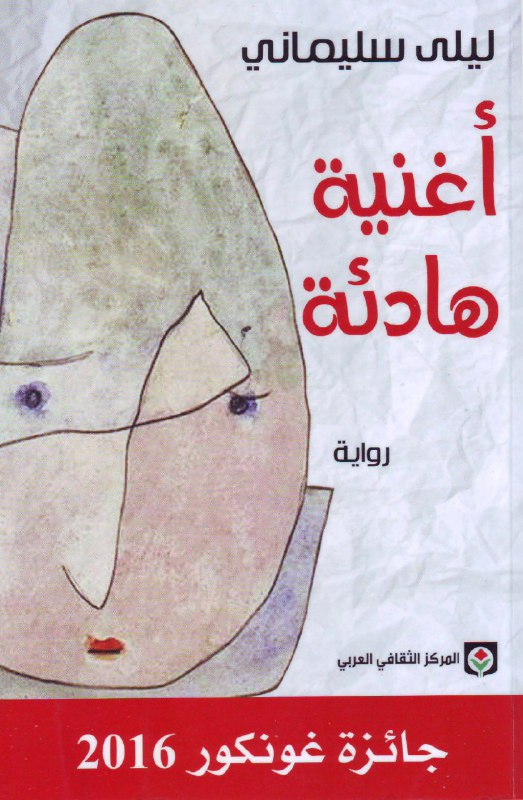 صورة رواية أغنية هادئة – ليلى سليماني
