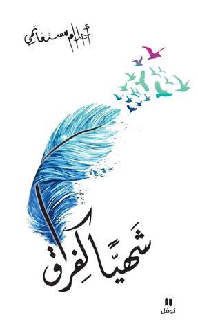صورة كتاب شهيًّا كفراق – أحلام مستغانمي