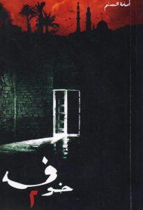تحميل كتاب رواية خوف 2 (الجزء الثاني) - أسامة المسلم لـِ: أسامة المسلم