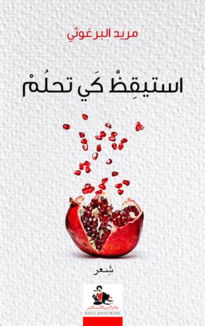 صورة كتاب استيقظ كي تحلم – مريد البرغوثي